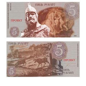 Новые рубли