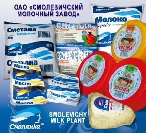 molochn_zavod