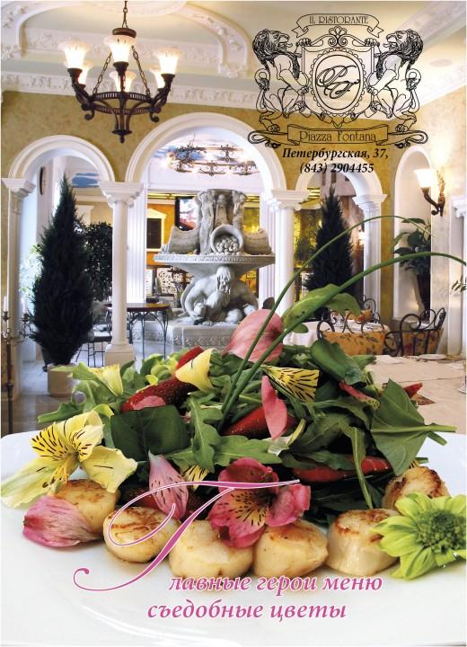В ресторанах подают блюда со съедобными цветами