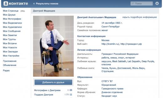 """А где вы сидите: в """"Одноклассниках"""" или в """"ВКонтакте""""?"""