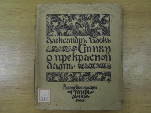 """На аукционе в """"Доме антикварной книги в Никитском"""" представят книгу А. Блока """"Стихи о прекрасной даме"""" с автографом автора"""
