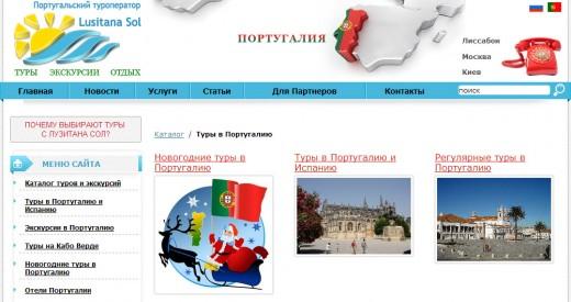 Расширение каталога отелей на lusitanasol.ru