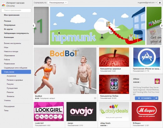 Расширения в браузерах