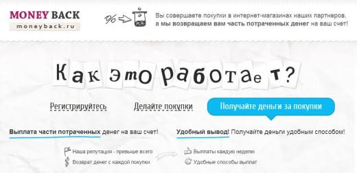 Moneyback.ru – возвращает деньги от покупок в интернете