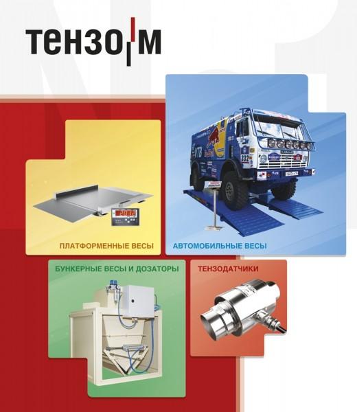 «Тензо-М» представляет новый каталог тензодатчиков
