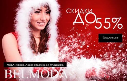 МЕГА-выгоды исчезнут до боя новогодних курантов: белорусская одежда оптом в декабре по специальным ценам