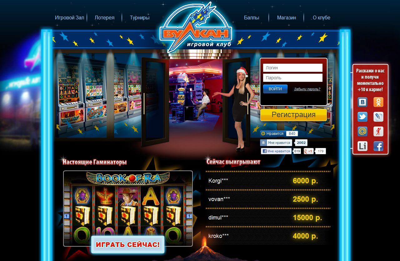 Игровые автоматы онлайн клуб вулкан казино играть в контакте фараон игровые автоматы