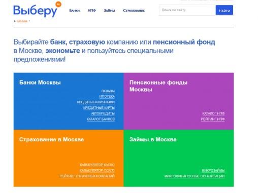 Портал «Выберу.ру» поможет найти и сравнить надежные НПФ