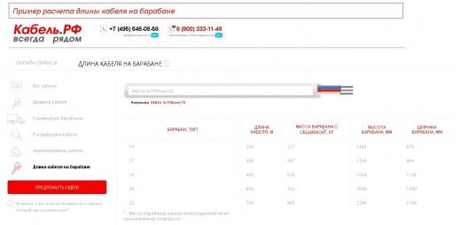 Компания «Кабель.РФ» запустила в работу новый онлайн сервис  – «Расчет длины кабеля на барабане»