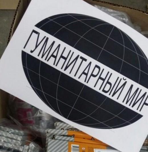 Фонд «Гуманитарный мир» посетил город Шахты