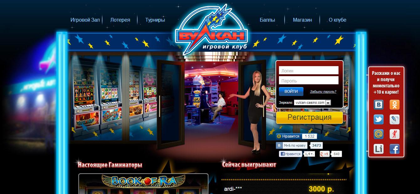 Преимущества игры в интернет-казино Вулкан - Моя газета | Моя газета