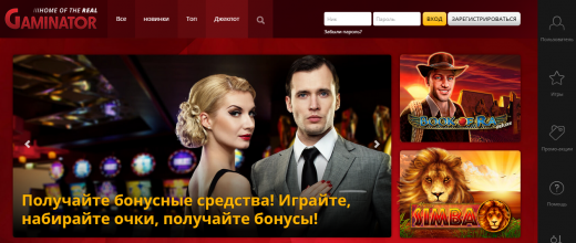 Новое онлайн-казино Gaminator