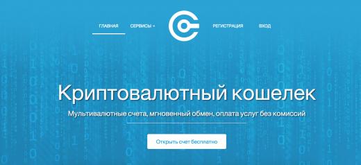 В рунете запущен первый глобальный сервис по приему криптовалют