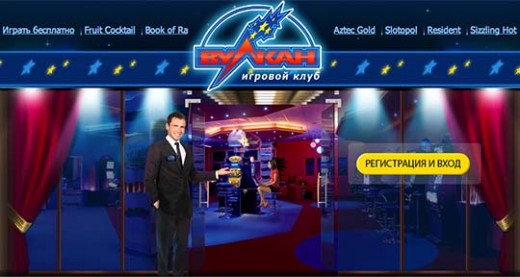 Интернет-казино Вулкан – взгляд изнутри