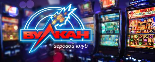Найти все казино вулкан правда о заработках в онлайн казино