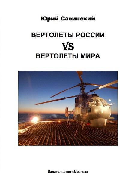Новая книга Юрия Савинского о вертолетах России вышла в издательстве «Москва»