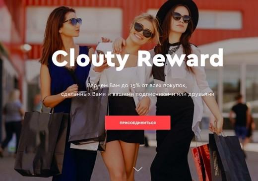 Заработать до 15% от всех покупок позволит онлайн-платформа Clouty