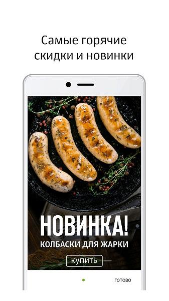 Мобильное приложение от ТМ «Окраина» представит весь ассортимент продукции