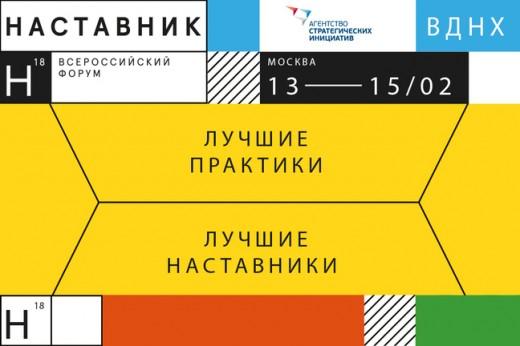 С 13 по 15 февраля в Москве пройдет всероссийский форум Наставник