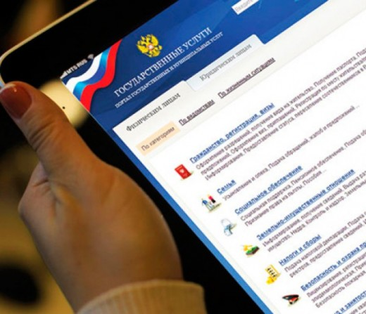 Сервисы портала Госуслуг России