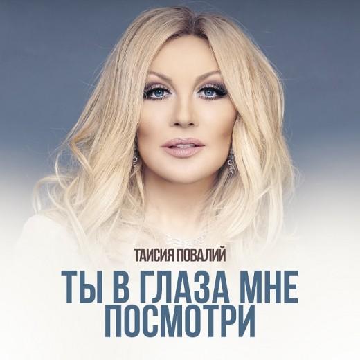Таисия Повалий: Михаил Гуцериев написал стихи для моей композиции «Ты в глаза мне посмотри»