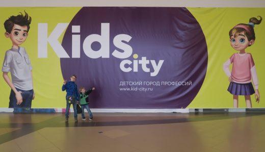 В Москве открылся город больших возможностей для детей Kids City, в нем работает детская стройплощадка от ГК «Инград»