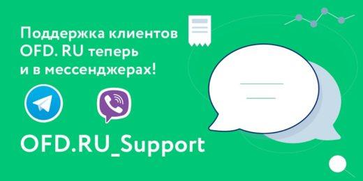 Оператором OFD.RU произведен запуск поддержки в Viber и Telegram