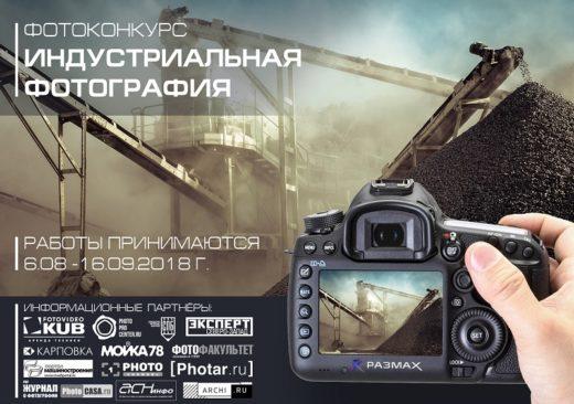 «Размах» приглашает фотографов принять участие в конкурсе индустриальной фотографии