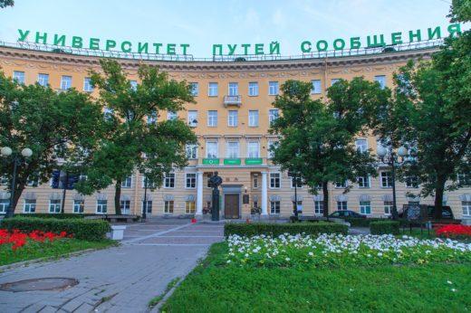 Востребованность со стороны российской экономики подтвердил ПГУПС