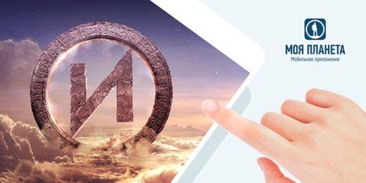 Проекты телеканала «История» теперь в твоем смартфоне