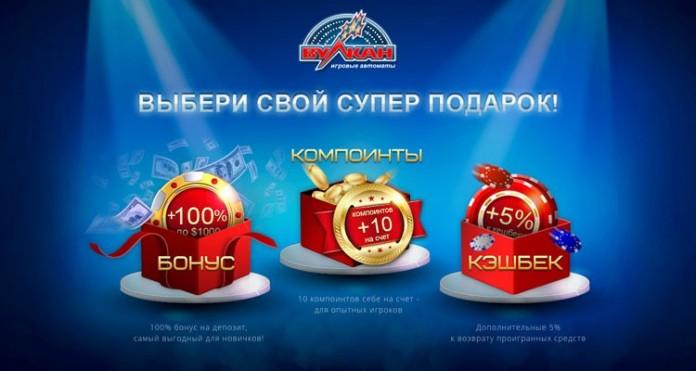 Бонусы в вулкан казино как выиграть в казино в хаддане