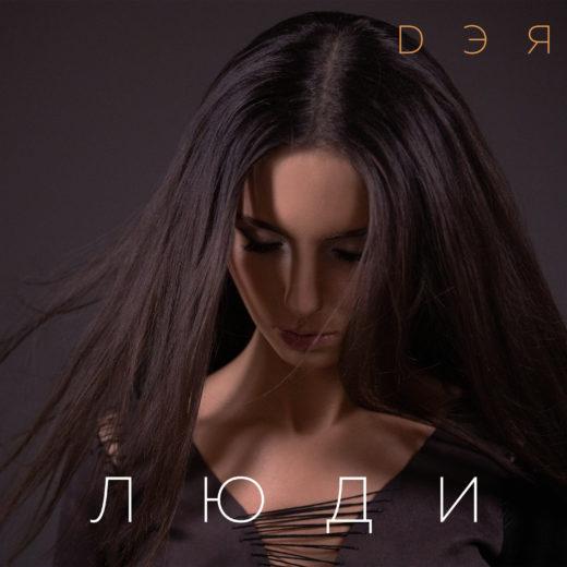 Певица Дэя посвятила новый сингл людям