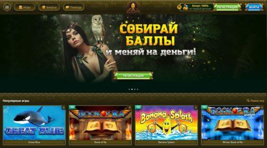 Онлайн казино Eldorado: прибыльные азартные развлечения на любой вкус