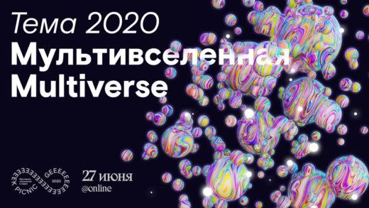 Как пандемия изменила GEEK PICNIC: в 2020 году фестиваль состоится в новом формате