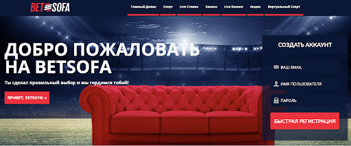 Обзор онлайн казино BetSofa