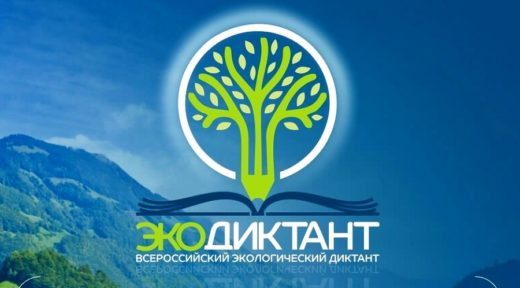 Пресс-центр ТАСС: 5 ноября пройдет пресс-конференция по вопросам проведения Всероссийского Экодиктанта