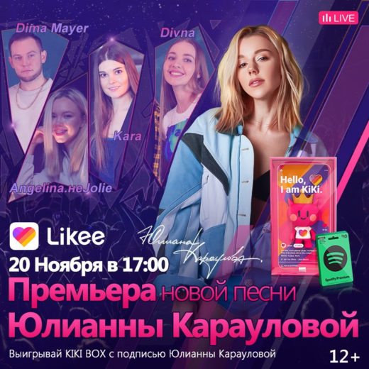 На улице холодно, а в Likee жара: Юлианна Караулова исполнит свой новый хит «Чао Чао» на онлайн-концерте
