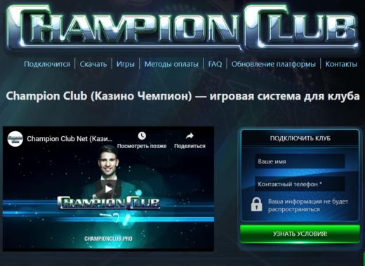 Клуб Чемпион и его услуги