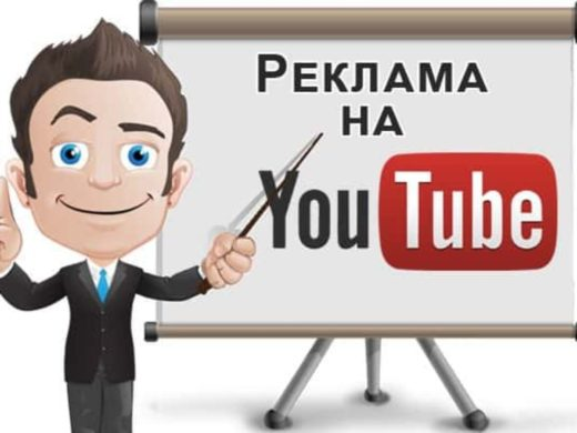 Варианты и преимущества рекламы на YouTube