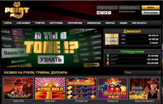 Казино Поинт Лото: обзор сайта с игровыми автоматами на гривны