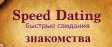 В Москве набирают популярность быстрые свидания от агентства «Rendez-Vous»