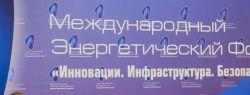 VI Международный энергетический Форум состоится 16 декабря в Москве