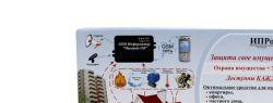 Компания «МЗК-Электро» представила новое решение контроля и мониторинга температуры объектов