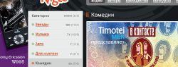 Бесплатный портал Твигл стал одним из 5 ведущих видеосервисов Рунета