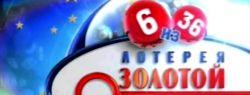 Проверить лотерейный билет теперь можно в Интернет