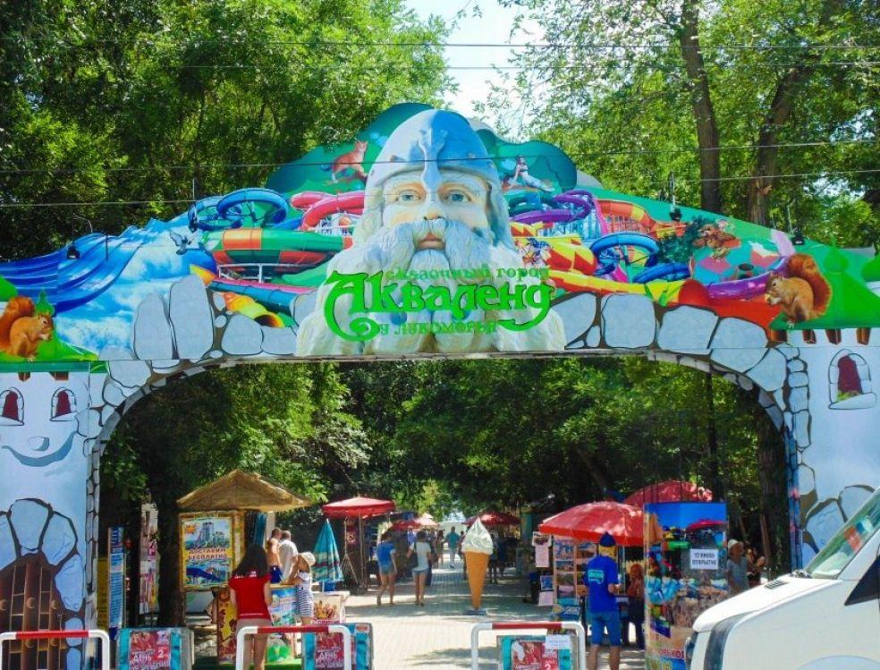 «Акваленд у Лукоморья» – сказочный аквапарк в Евпатории