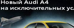Ауди Центр Юг предлагает в марте специальные условия приобретения Audi A4