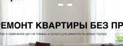 Онлайн-сервис поможет подобрать лучшее предложение на рынке ремонта квартир