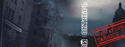 «Злой октябрь» – новый детективный роман Вадима Сухачевского