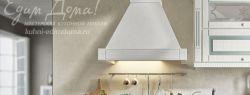 """Разнообразие стилевых решений от """"Мастерской кухонной мебели «Едим Дома!"""""""